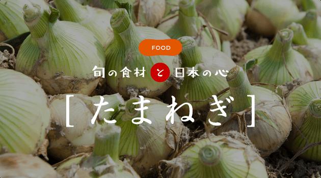 旬の食材と日本の心 たまねぎ