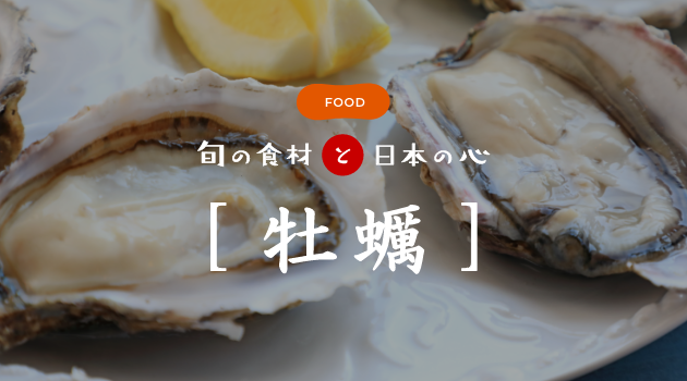 旬の食材と日本の心 牡蠣