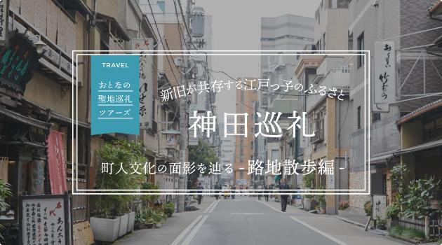 神田巡礼 町人文化の面影を辿る -文化編-