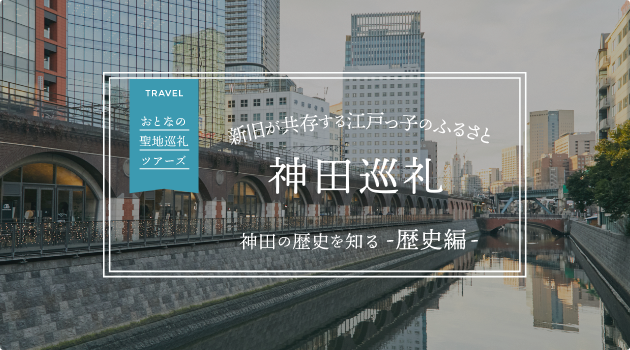 神田巡礼 神田の歴史を知る -歴史編-