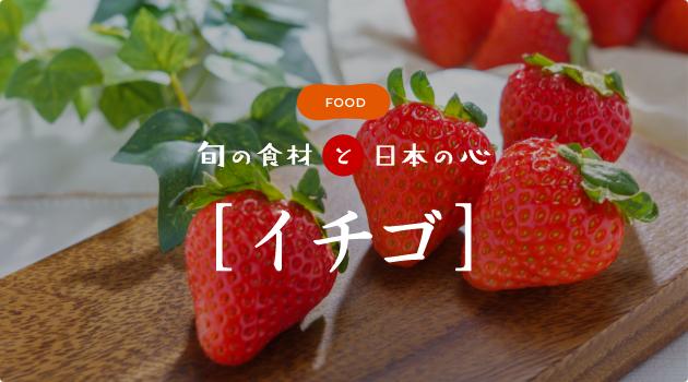 旬の食材と日本の心 イチゴ