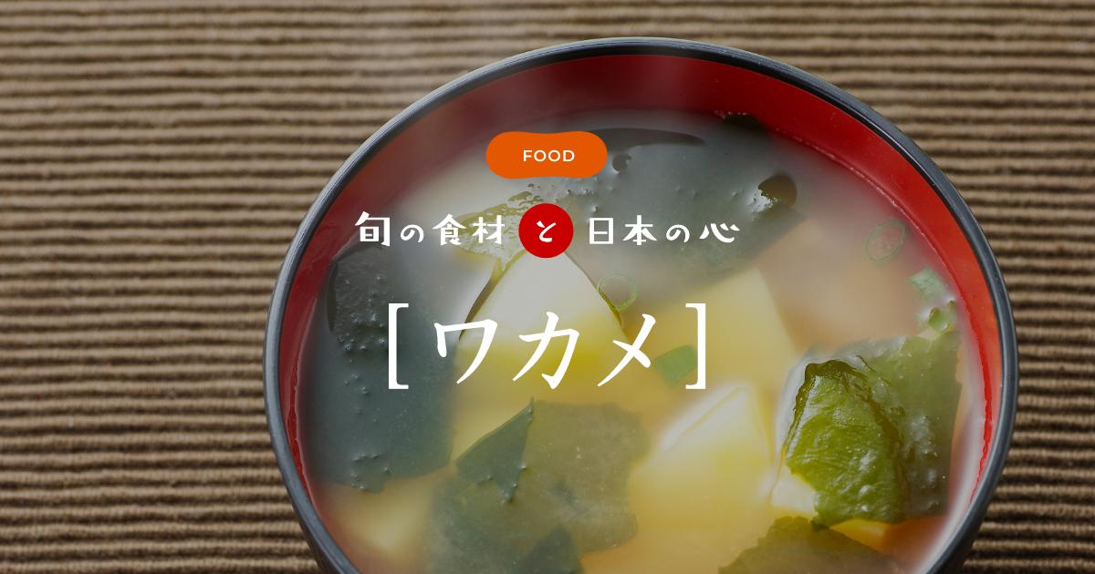 旬の食材と日本の心 ワカメ